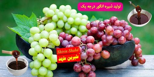 خرید اینترنتی شیره انگور