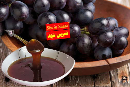 قیمت شیره انگور سیاه شانی