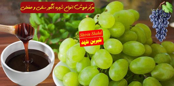شیره انگور را از کجا بخریم