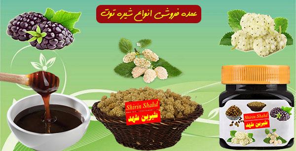 صادرات شیره توت طبیعی