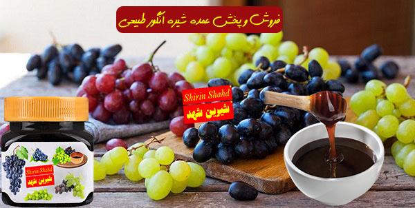 فروش شیره انگور سفید و سیاه