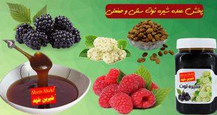 فروش شیره توت داروئی به قیمت روز
