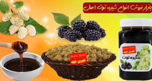 قیمت انواع شیره توت فله ای و اصل