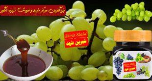 قیمت شیره انگور همدان