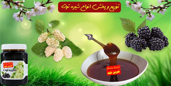 قیمت شیره توت کیلویی و فله ای
