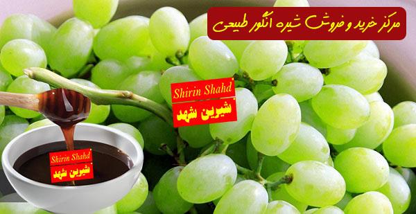 نرخ فروش شیره انگور