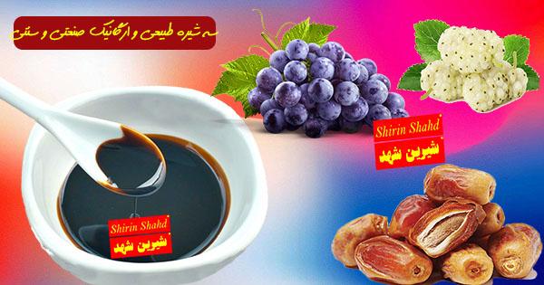 بازار فروش سه شیره اصل و خالص