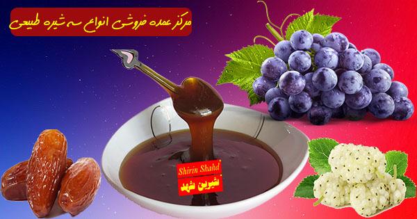 خرید سه شیره فله در بازار تبریز