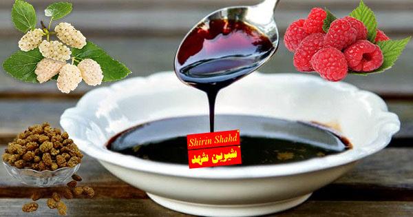 شیره توت خانگی با بهترین قیمت فروش