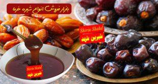 شیره خرما تازه با قیمت فروش ارزان
