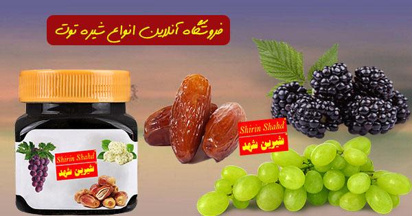 فروشندگان سه شیره انگور خرما توت