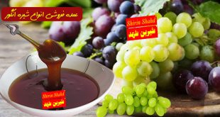فروش شیره انگور صنعتی ارزان قیمت