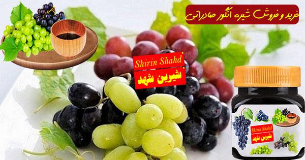 فروش شیره انگور طبیعی و اصل