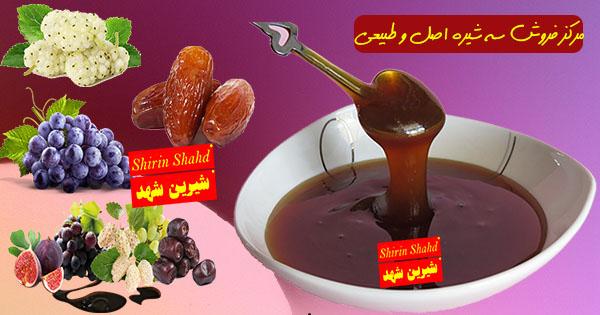 قیمت سه شیره روازاده در بازار
