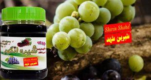 تجارت شیره انگور اصل و طبیعی