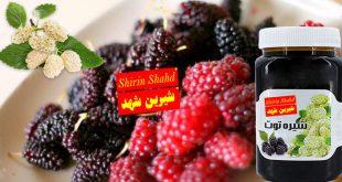 تجارت شیره توت طبیعی و ارگانیک