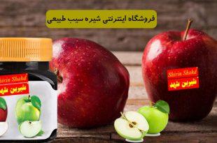 خرید شیره سیب طبیعی فله ای