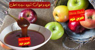 قیمت شیره سیب خالص و درجه یک