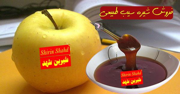 قیمت شیره سیب در بازار