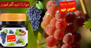 بازار شیره انگور طبیعی و درجه یک