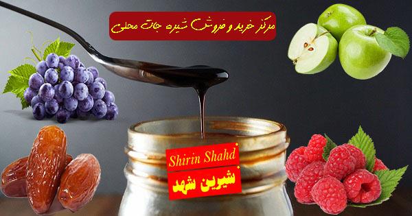 مرکز فروش شیره اصل و طبیعی در ایران