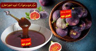 قیمت خرید شیره انجیر اصل و ارگانیک