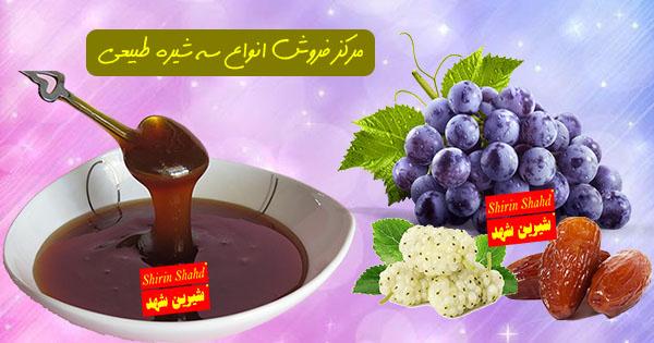 مرکز فروش سه شیره در تهران
