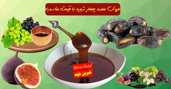 قیمت خرید چهار شیره رازقی