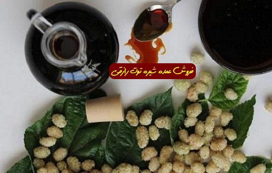 قیمت فروش شیره توت رازقی