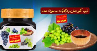 کارخانه تولید شیره انگور سنتی و طبیعی
