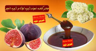 صادرات عمده شیره توت و شیره انجیر