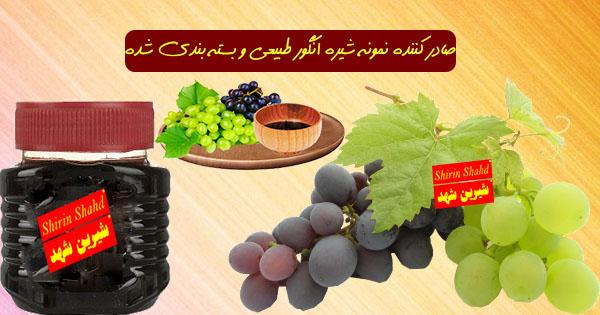 فروش شیره انگور ارگانیک مناسب صادرات