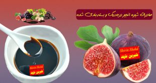 فروش و صادرات بهترین شیره انجیر طبیعی