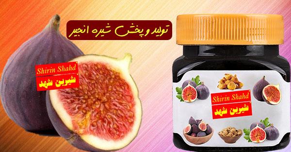 قیمت روز خرید و فروش شیره انجیر