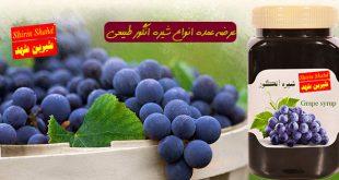 صادرات شیره انگور طبیعی به ترکیه و ارمنستان