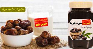قیمت شیره خرما صادراتی در بازار جهانی