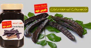 خرید بهترین مارک شیره خرنوب در ایران