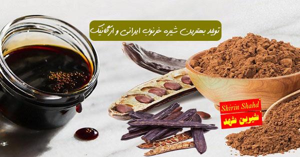 فروش اینترنتی و آنلاین شیره خرنوب اصل