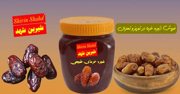 خرید و فروش شیره خرما در تبریز و تهران