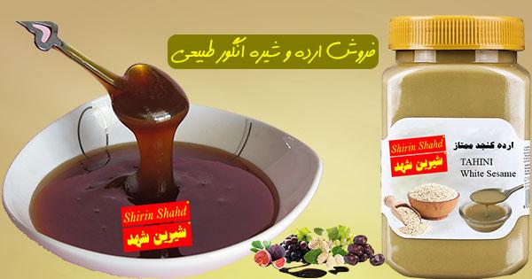 فروش عمده ارده و شیره انگور طبیعی