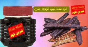 قیمت خرید شیره خرنوب در تبریز و تهران