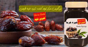 بازار خرید شیره خرما اصل و طبیعی