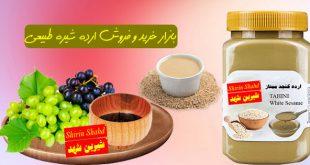 بازار خرید و فروش ارده شیره طبیعی