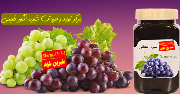 فروش شیره انگور در تهران و تبریز