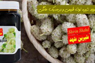 فروش شیره توت خانگی و طبیعی