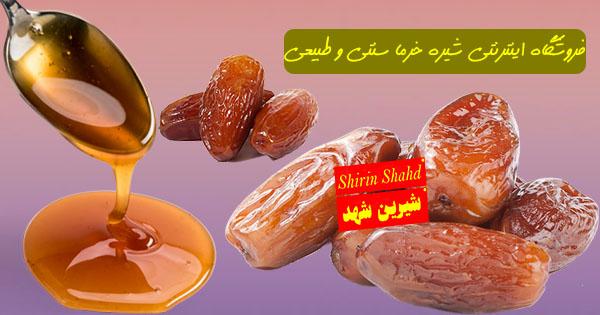 قیمت خرید و فروش شیره خرما طبیعی