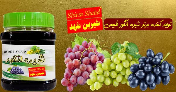 قیمت شیره انگور طبیعی امسال