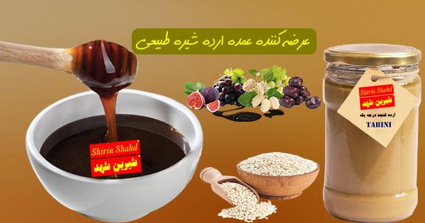لیست قیمت ارده شیره سنتی و طبیعی