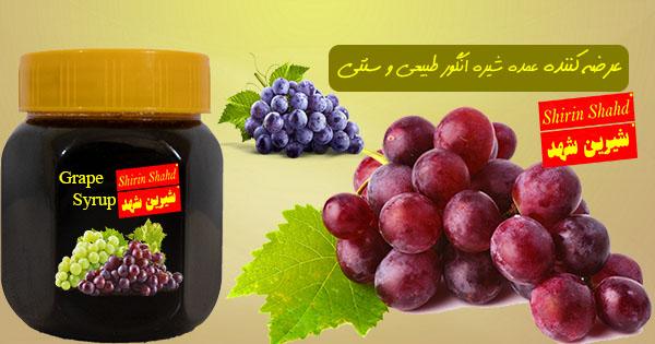 لیست قیمت شیره انگور سنتی و طبیعی