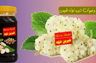 خرید مستقیم و بی واسطه شیره توت طبیعی